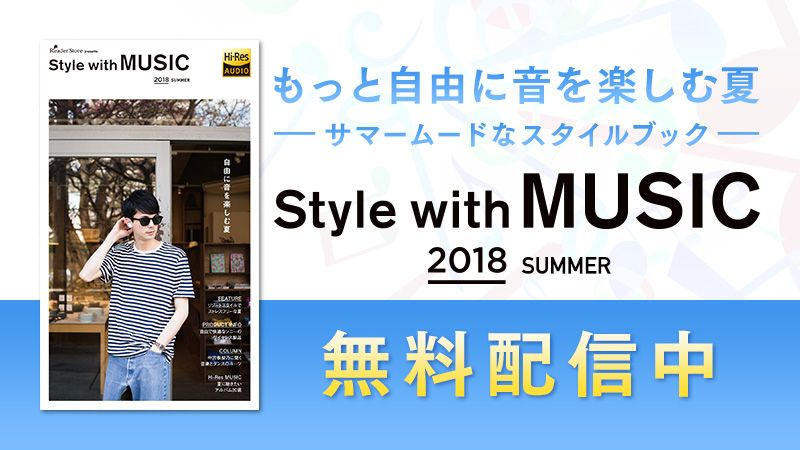 [Reader Store presents]Style with MUSIC(2018 SUMMER)