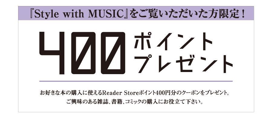 『Style with MUSIC(2018 SPRING)』を読んでいただいた方限定プレゼント