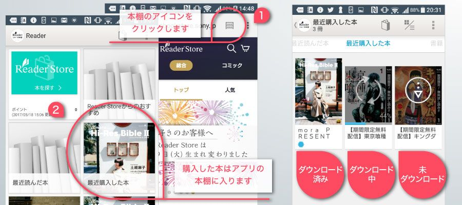 Android・iOSアプリで読む