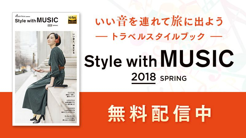 [Reader Store presents]Style with MUSIC(2018 SPRING)