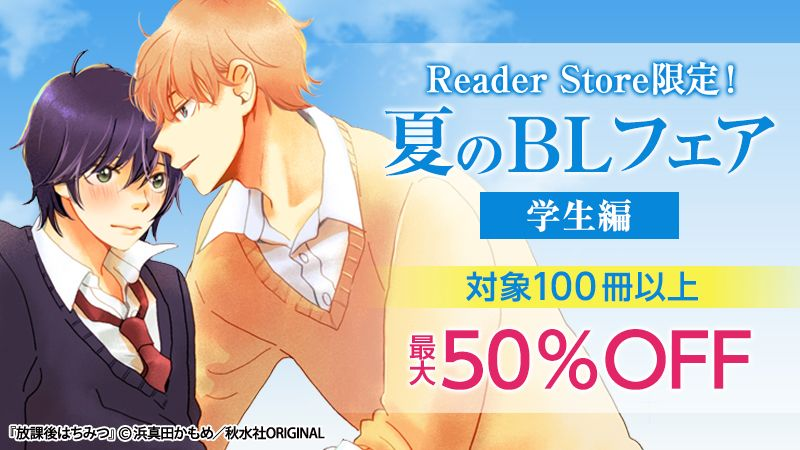 Reader Store限定!夏のBLフェア~学生編~