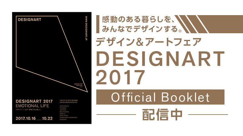 Reader Store限定配信『DESIGNART 2017 Official Booklet』