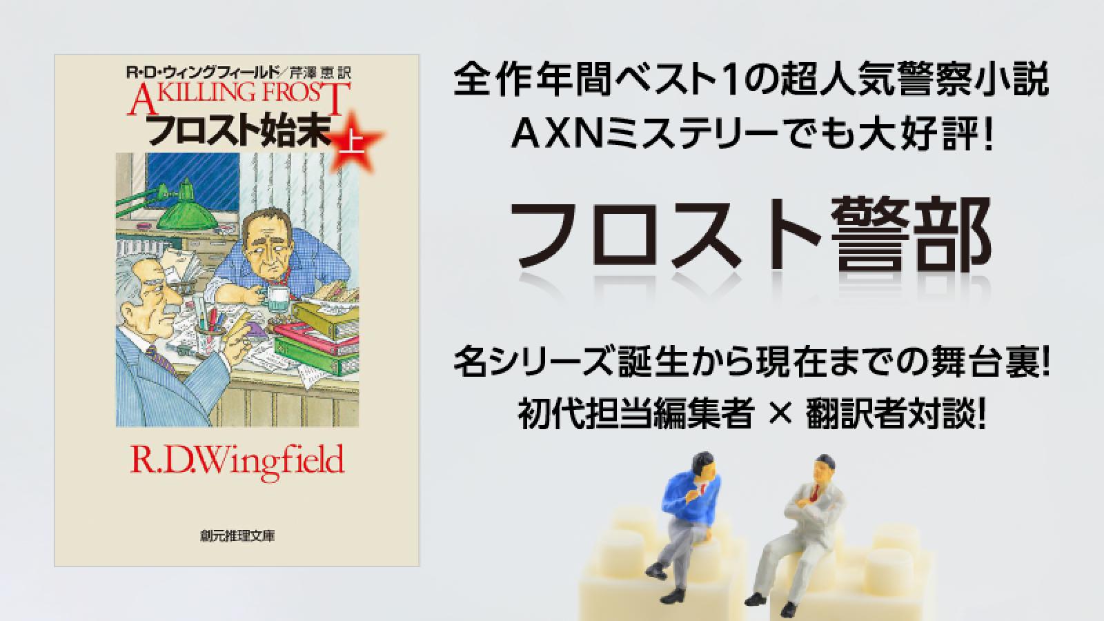 Reader Store】編集者×翻訳者対...