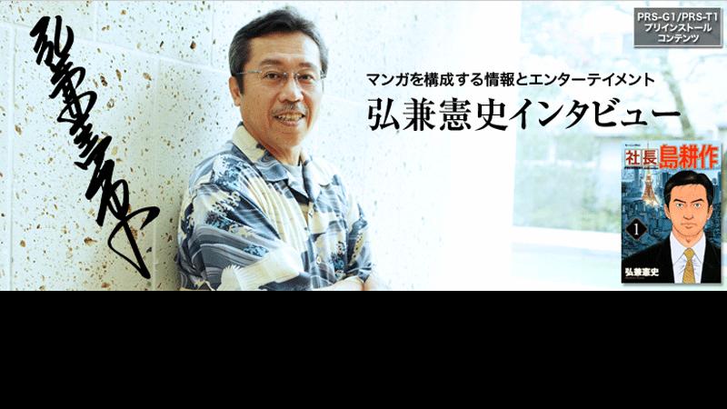 弘兼憲史インタビュー   ソニーの電子書籍ストア -Reader Store