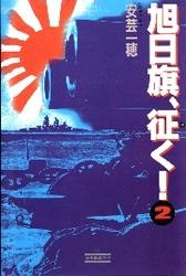 旭日旗、征く! (2) 戦禍の拡散理論