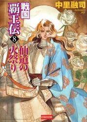 戦国覇王伝8 仙道の火祭り