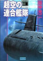 超空の連合艦隊3 2007年、戦艦大和