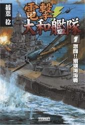 電撃・大和艦隊1 激闘!! 珊瑚海海戦