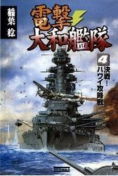電撃・大和艦隊4 決戦! ハワイ攻略戦