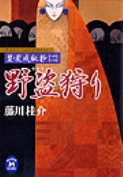 篁・変成秘抄(二) 野盗狩り