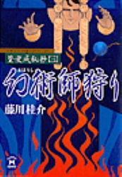 篁・変成秘抄(三) 幻術師狩り
