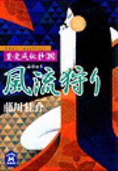 篁・変成秘抄(四) 風流狩り