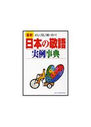 最新日本の敬語実例事典 正しく美しく使いたい!