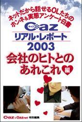 Cazリアル・レポート2003 会社のヒトとのあれこれ編 ネットだから話せるOLたちのホンネ&実態アンケート白書