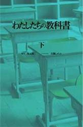 わたしたちの教科書 第11話前編