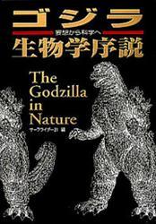 ゴジラ生物学序説III~妄想から科学へ