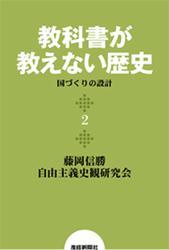 教科書が教えない歴史2 国づくりの設計