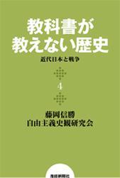 教科書が教えない歴史4 近代日本と戦争