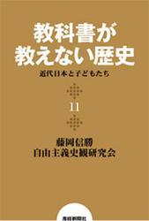 教科書が教えない歴史11 近代日本と子どもたち