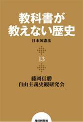 教科書が教えない歴史13 日本国憲法