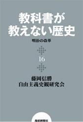 教科書が教えない歴史16 明治の改革