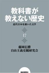 教科書が教えない歴史17 近代日本を描いた文学
