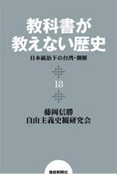 教科書が教えない歴史18 日本統治下の台湾・朝鮮