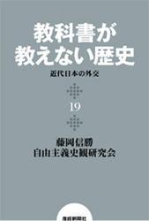 教科書が教えない歴史19 近代日本の外交