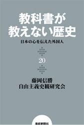 教科書が教えない歴史20 日本の心を伝えた外国人