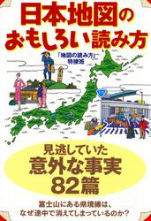 日本地図のおもしろい読み方