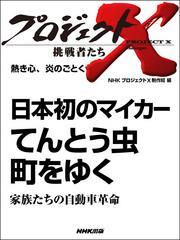プロジェクトX 挑戦者たち 熱き心、炎のごとく  日本初のマイカー てんとう虫 町をゆく家族たちの自動車革命