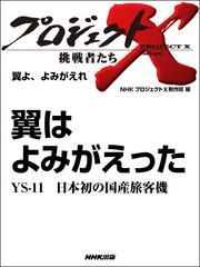 プロジェクトX 挑戦者たち 翼よ、よみがえれ 翼はよみがえったYS-11 日本初の国産旅客機