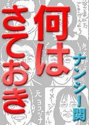 何はさておき第1章 テレビ2001-2002 [2]