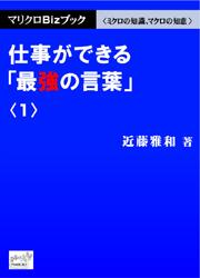 マリクロBizブック☆仕事ができる「最強の言葉」<1>