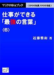 マリクロBizブック☆仕事ができる「最強の言葉」<6>