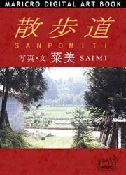 散歩道 SANPOMITI