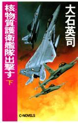 核物質護衛艦隊出撃す(下)