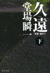 久遠(下) 刑事・鳴沢了