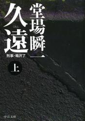 久遠(上) 刑事・鳴沢了