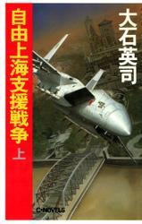 自由上海支援戦争 上