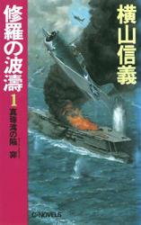 修羅の波濤1 真珠湾の陥穽