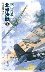 巡洋戦艦「浅間」 北米決戦2