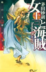 女王と海賊 暁の天使たち5