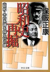 昭和史再掘 〈昭和人〉の系譜を探る15の鍵