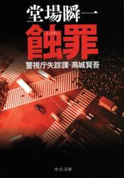 蝕罪 警視庁失踪課・高城賢吾