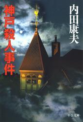神戸殺人事件