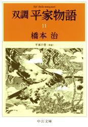 双調平家物語11 平家の巻(承前)
