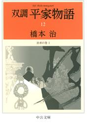 双調平家物語12 治承の巻1