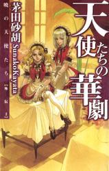 天使たちの華劇 暁の天使たち外伝2