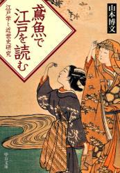 鳶魚で江戸を読む 江戸学と近世史研究